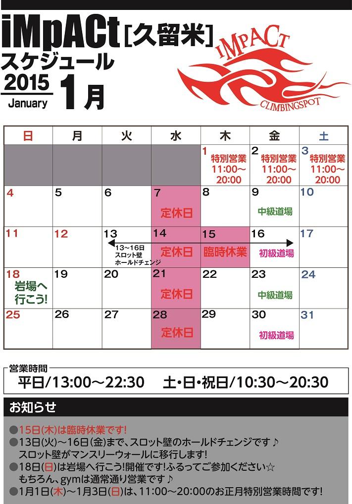 カレンダー久留米2015-1.jpg