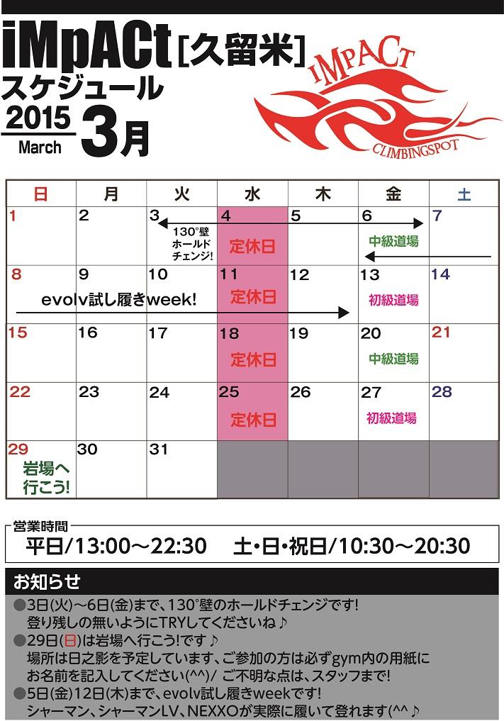 カレンダー久留米2015-3.jpg