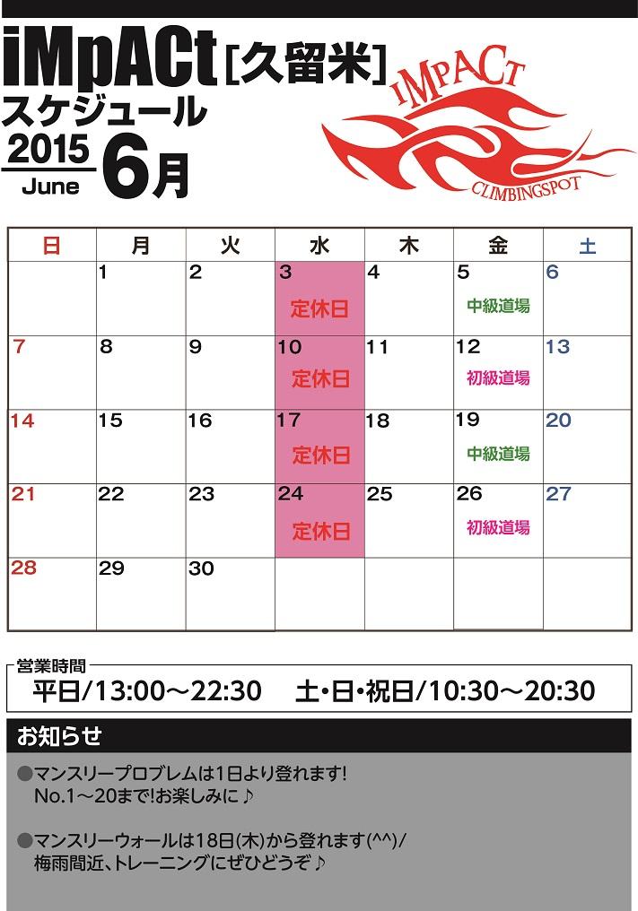 カレンダー久留米2015-6.jpg