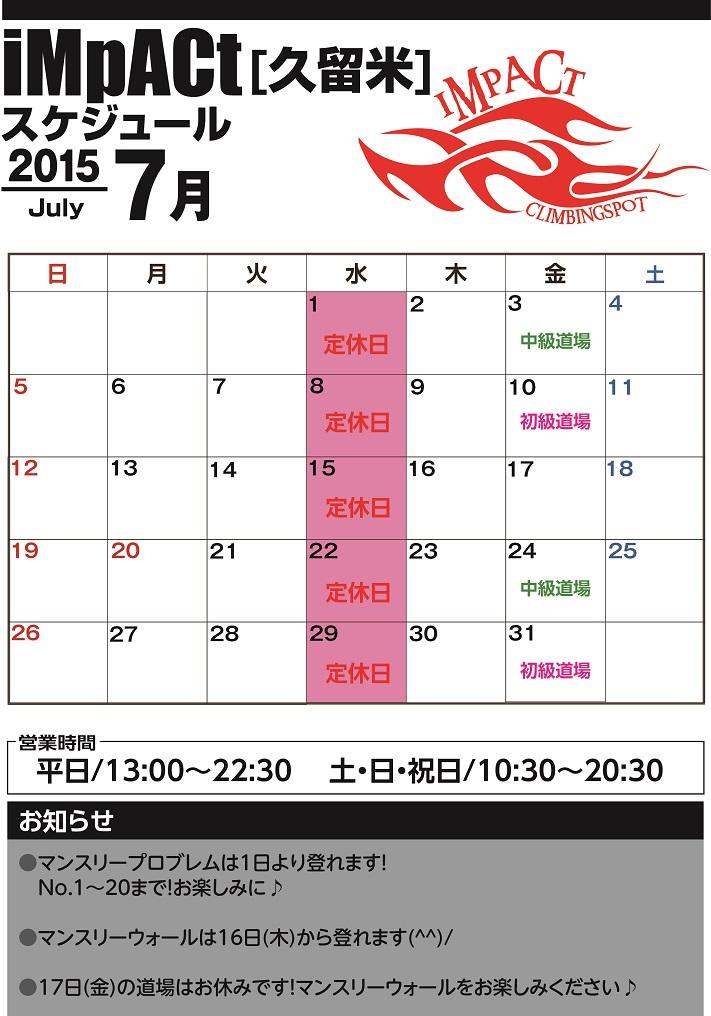 カレンダー久留米2015-7.jpg
