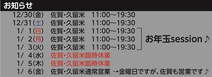 カレンダー久留米2016-12.jpg