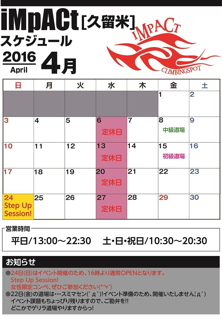 カレンダー久留米2016-4.jpg
