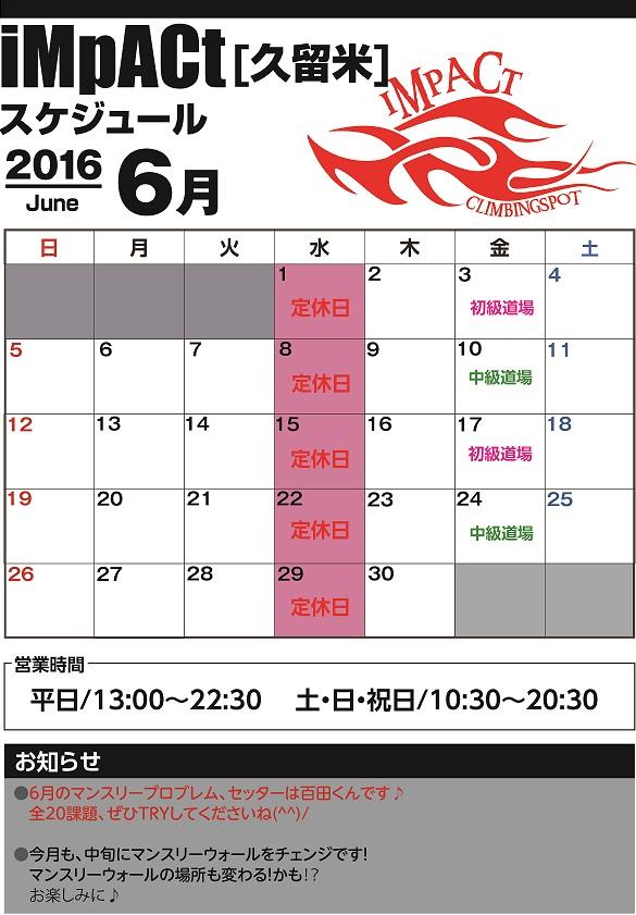 カレンダー久留米2016-6.jpg