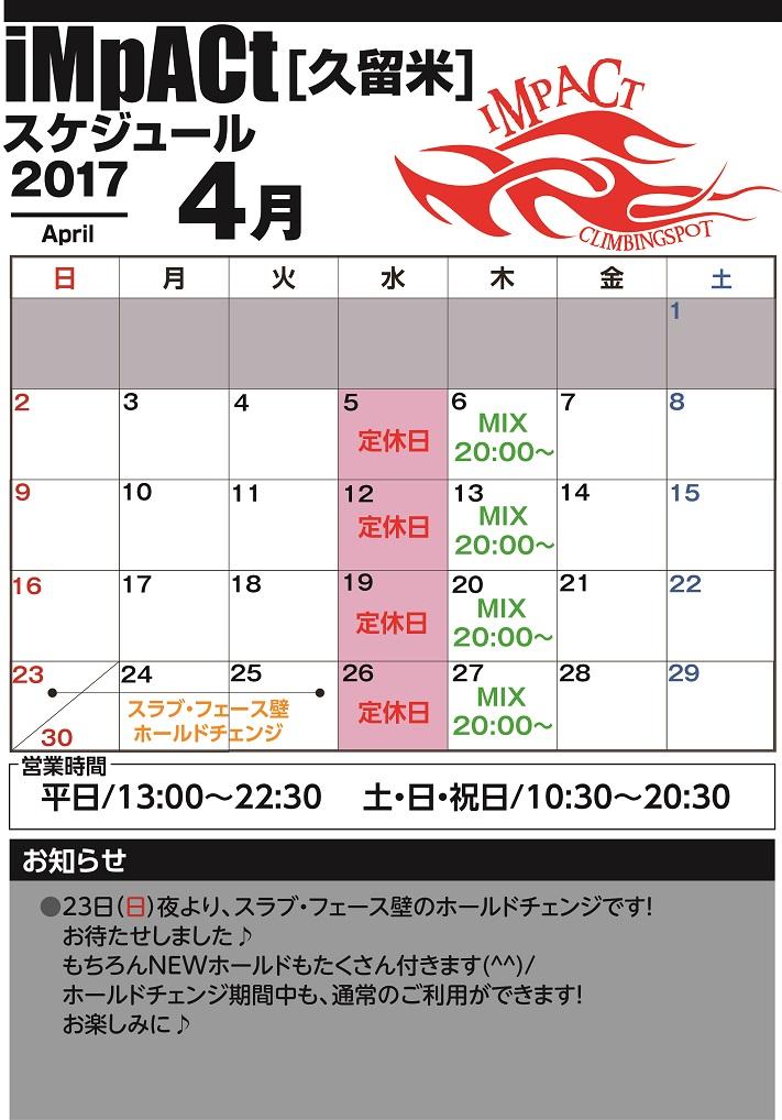 カレンダー久留米201704.jpg