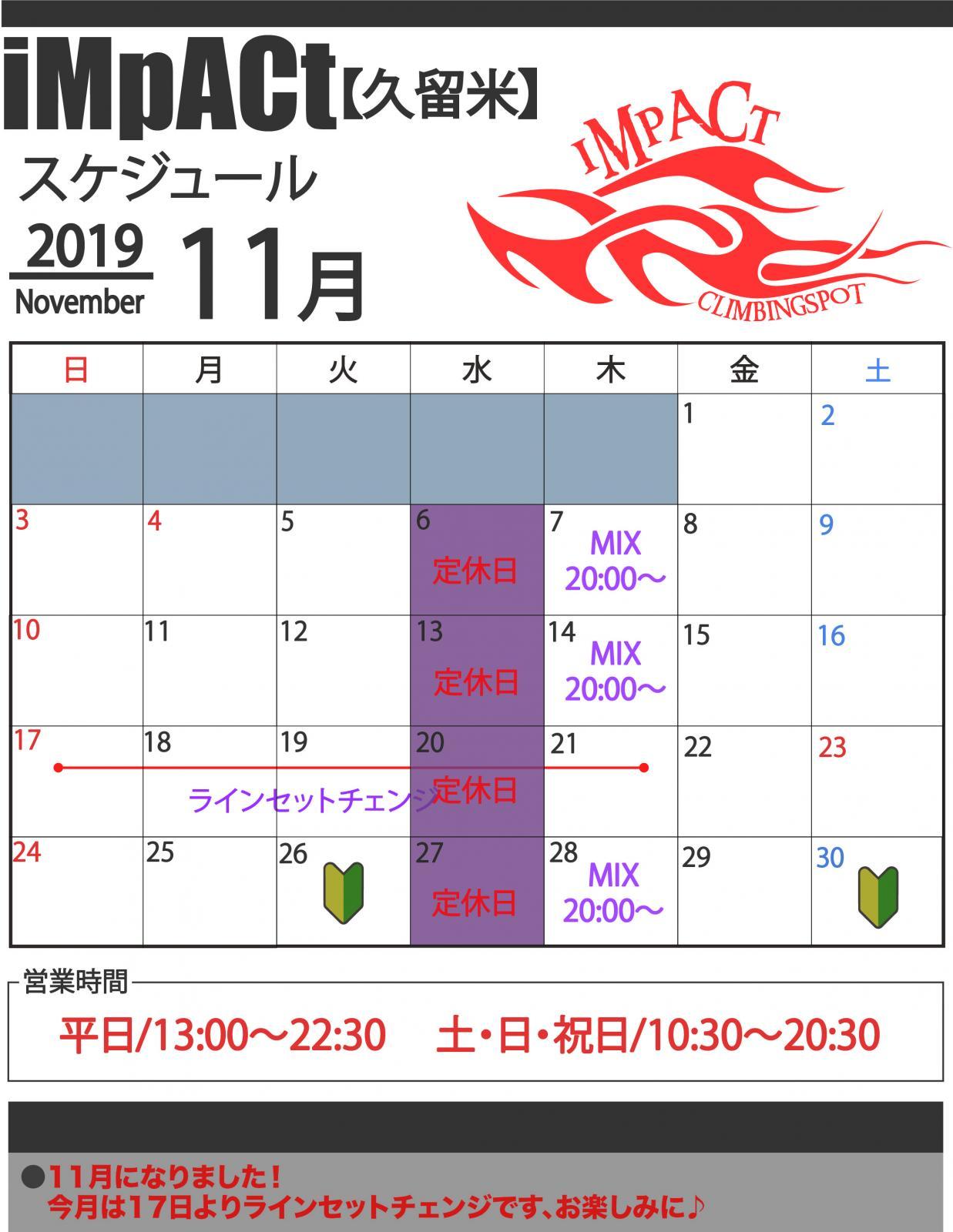 カレンダー久留米2019-11.jpg