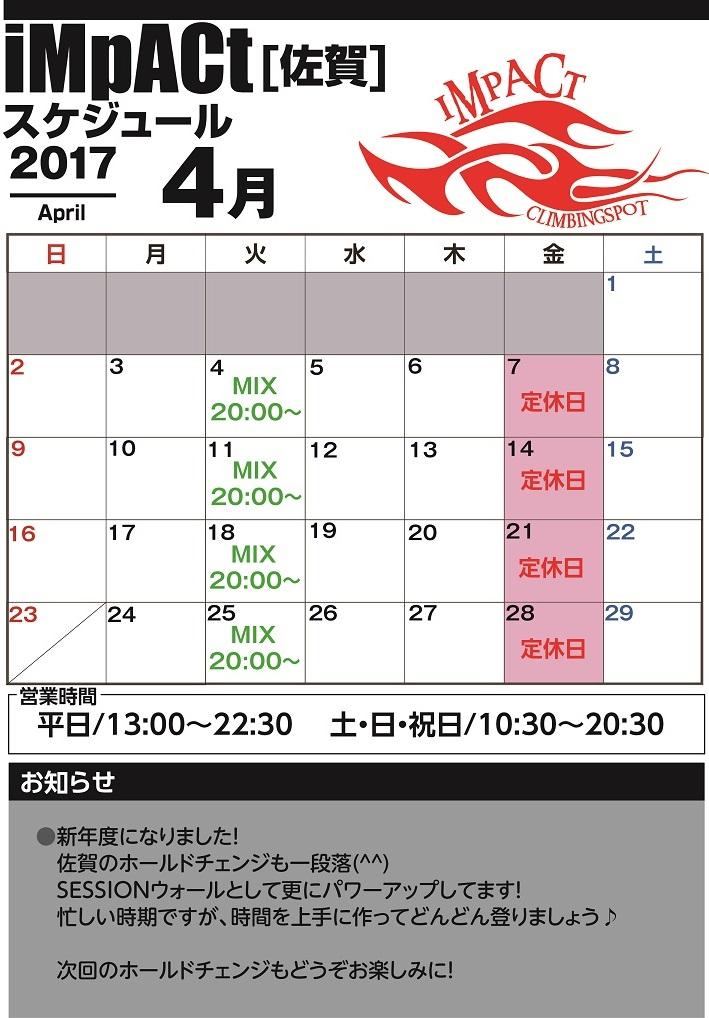 カレンダー佐賀201704.jpg