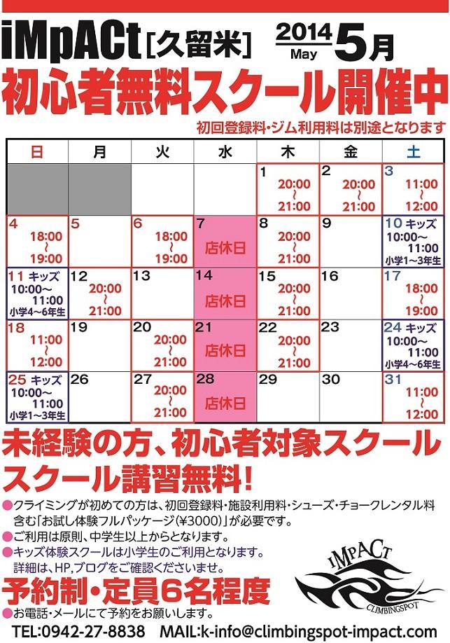 初心者スクール久留米2014-5.jpg