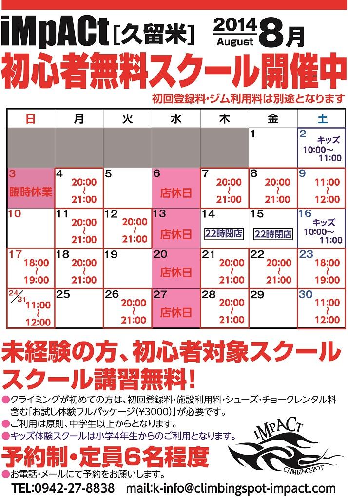 初心者スクール久留米2014-8.jpg