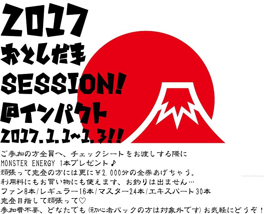 2017お年玉session.jpg