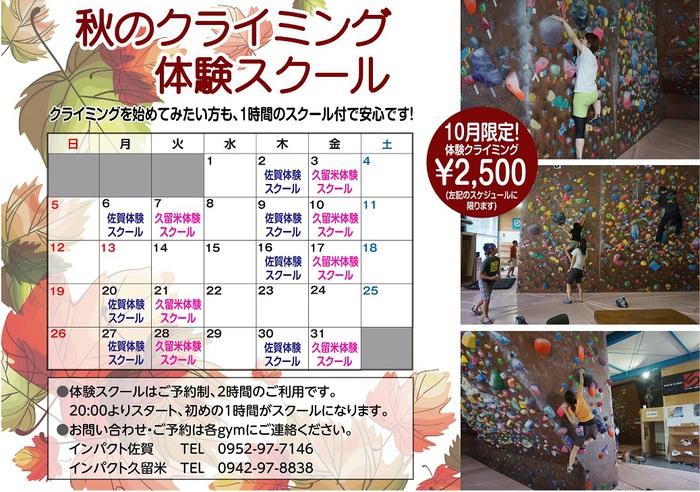 akischool201410.jpg