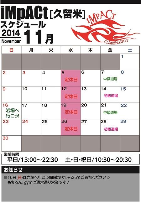 calenderkurume201411.jpg