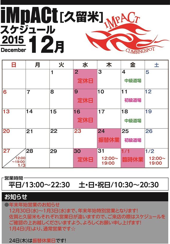 calenderkurume2015-12.jpg