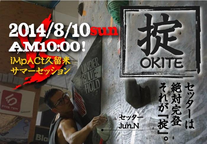 okite20140719.jpg