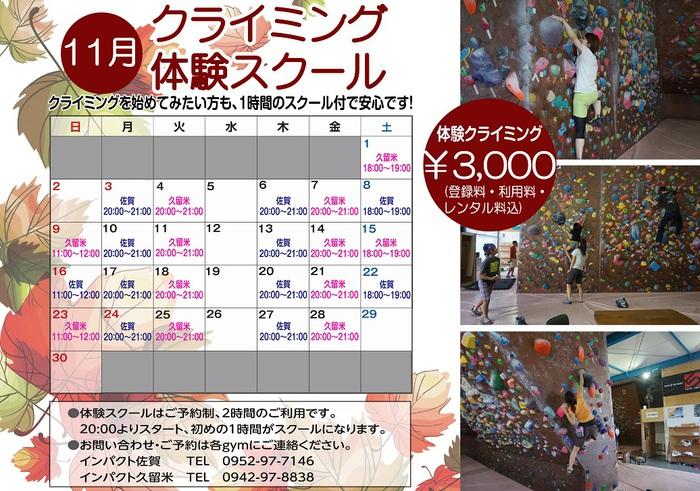 taiken201411.jpg