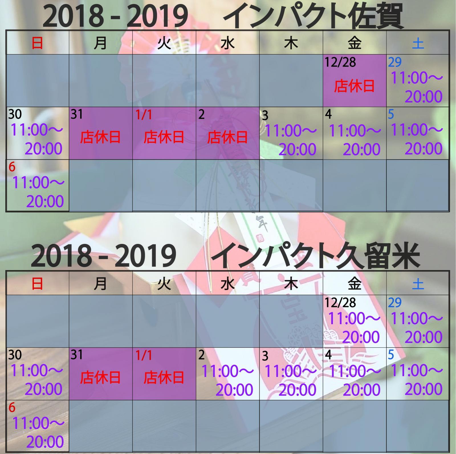 カレンダーインパクト2018-2019.jpg