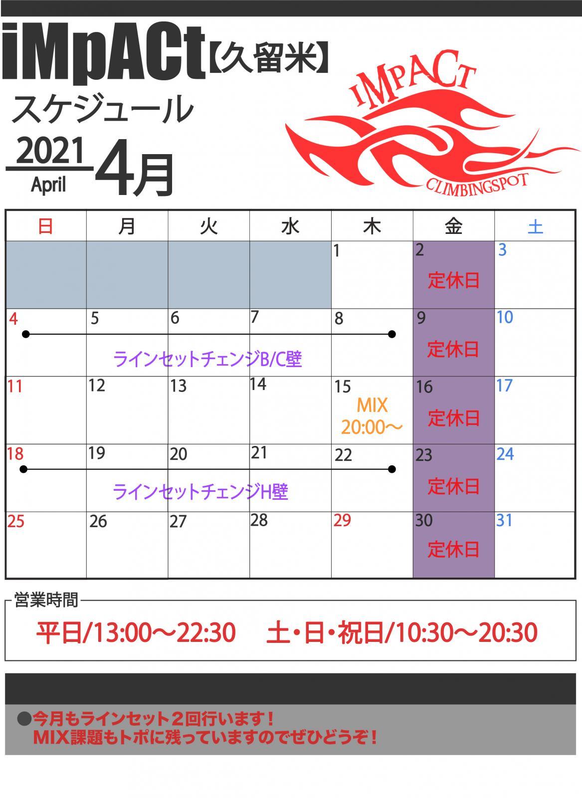 カレンダー久留米202104.jpg