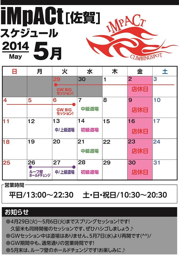 カレンダー佐賀2014-5.jpg