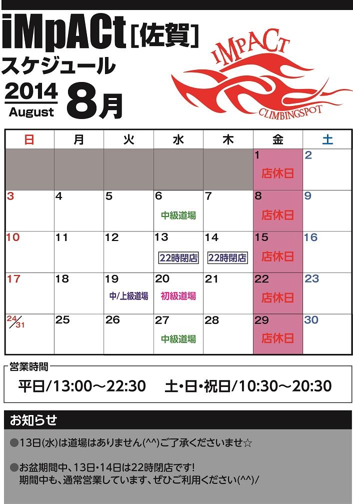 カレンダー佐賀2014-8.jpg