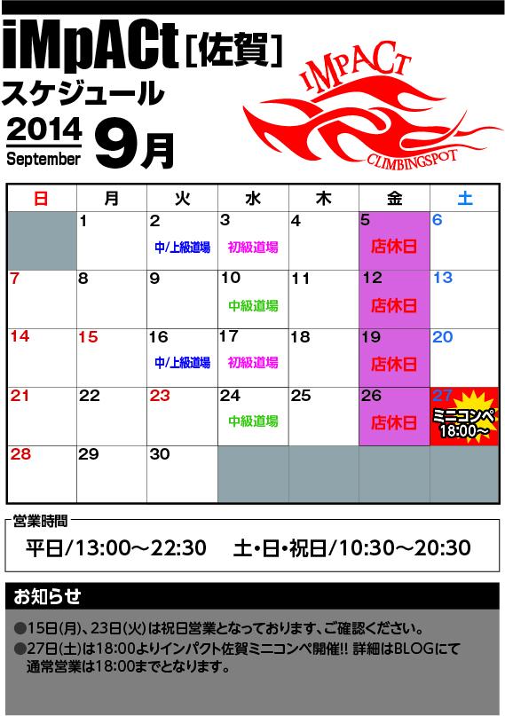カレンダー佐賀2014-9全体.jpg