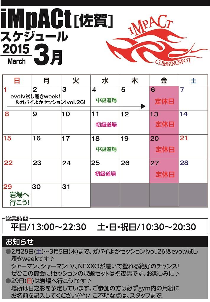 カレンダー佐賀2015-3.jpg