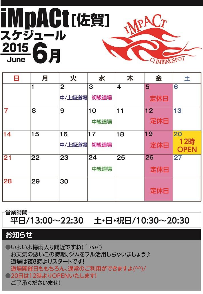 カレンダー佐賀2015-6.jpg