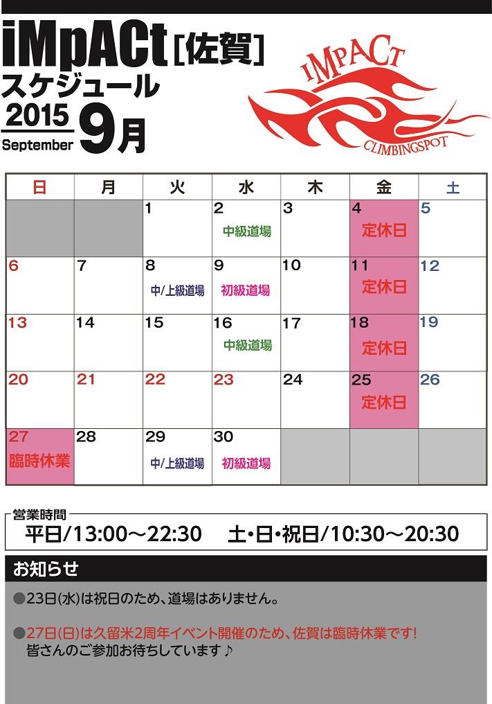 カレンダー佐賀2015-9.jpg