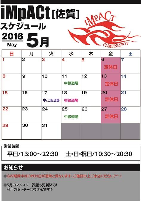カレンダー佐賀2016-5.jpg