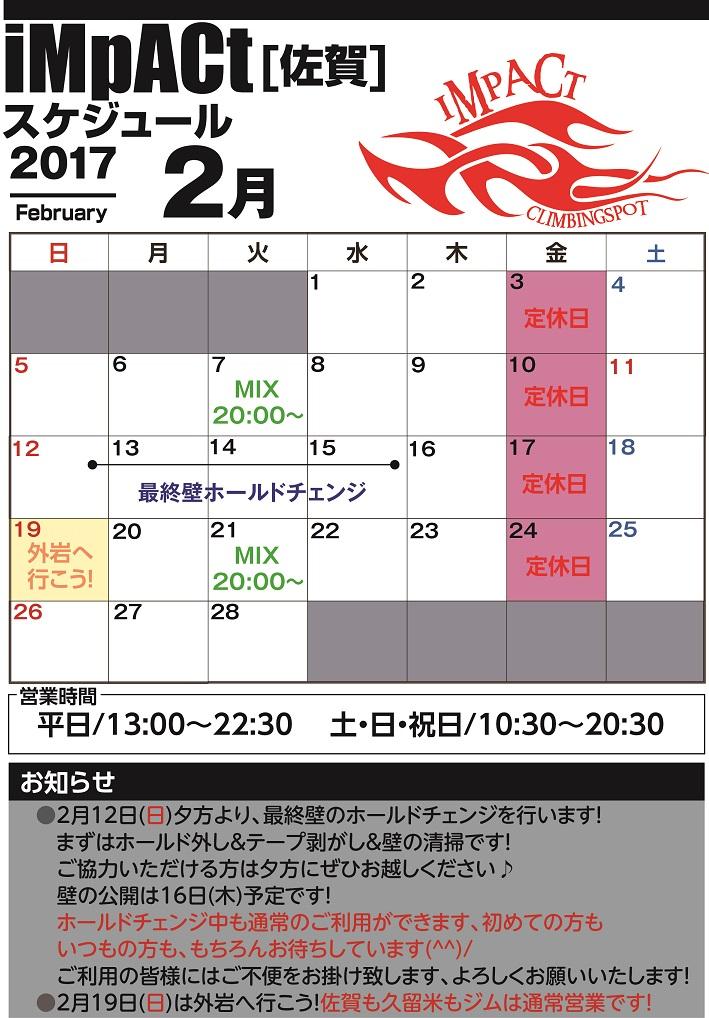 カレンダー佐賀201702.jpg