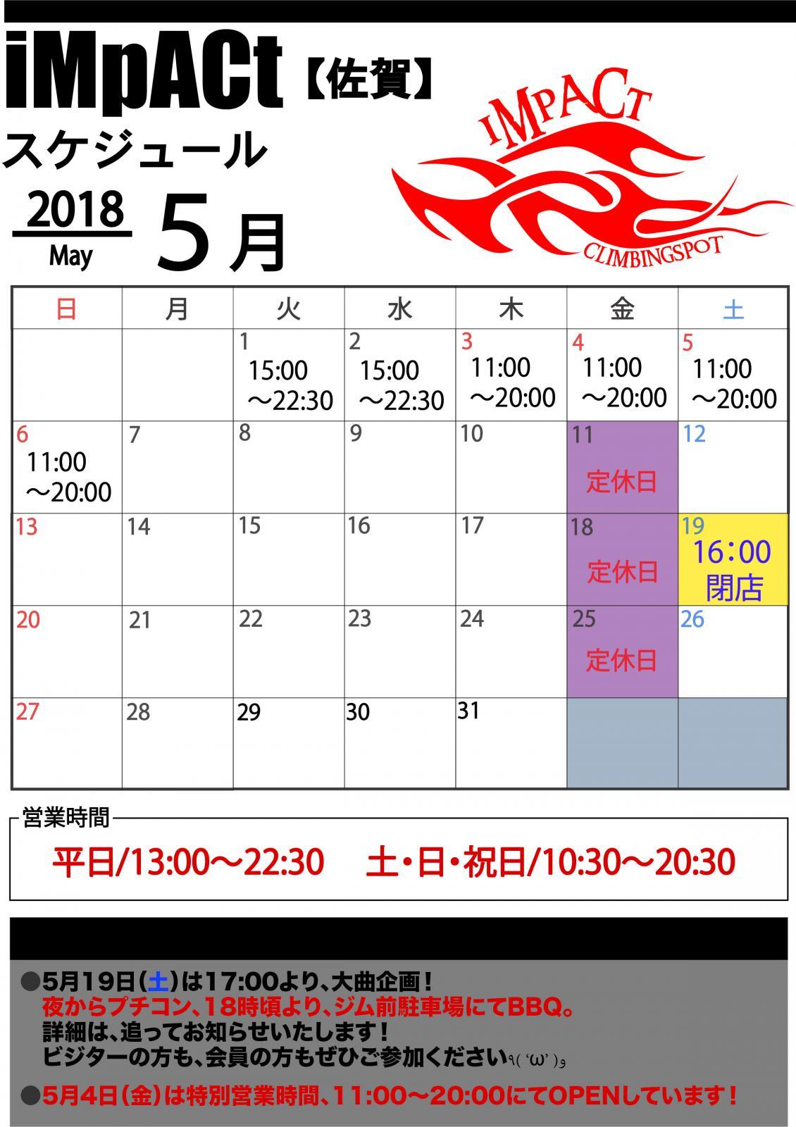 カレンダー佐賀2018-05.jpg
