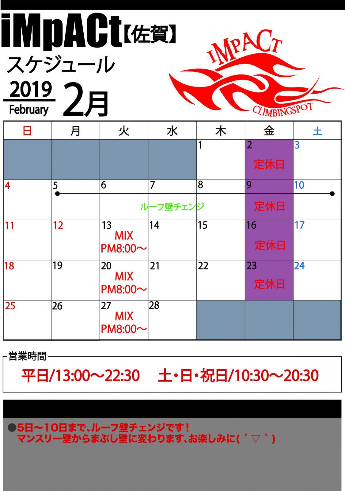 カレンダー佐賀2019-02.jpg