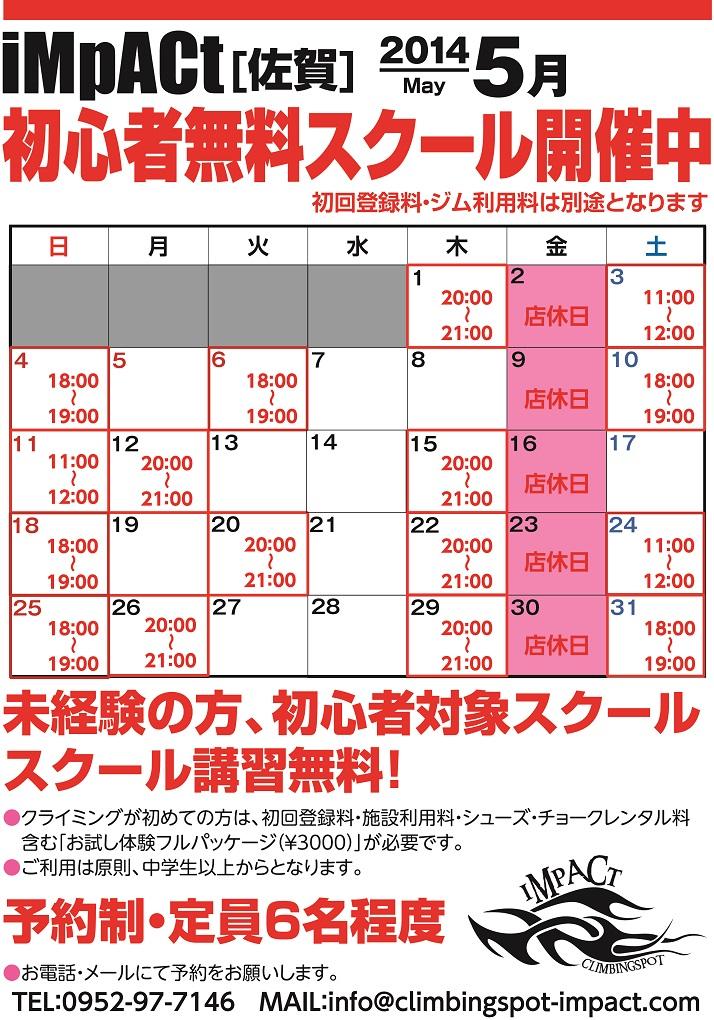 初心者スクール佐賀2014-5.jpg