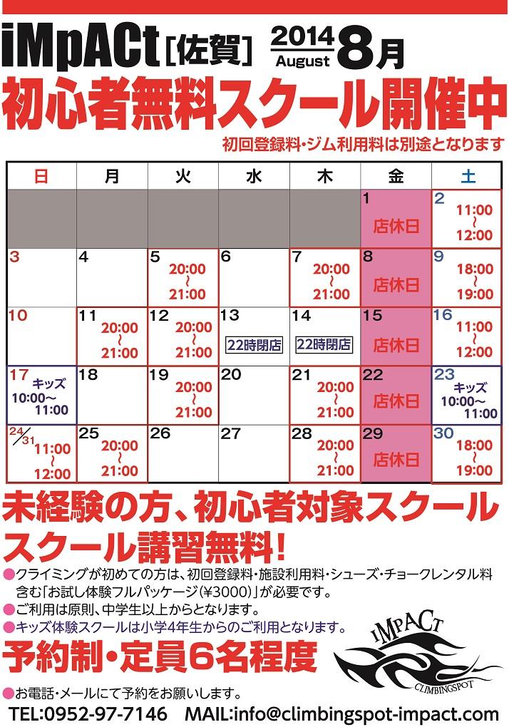 初心者スクール佐賀2014-8.jpg