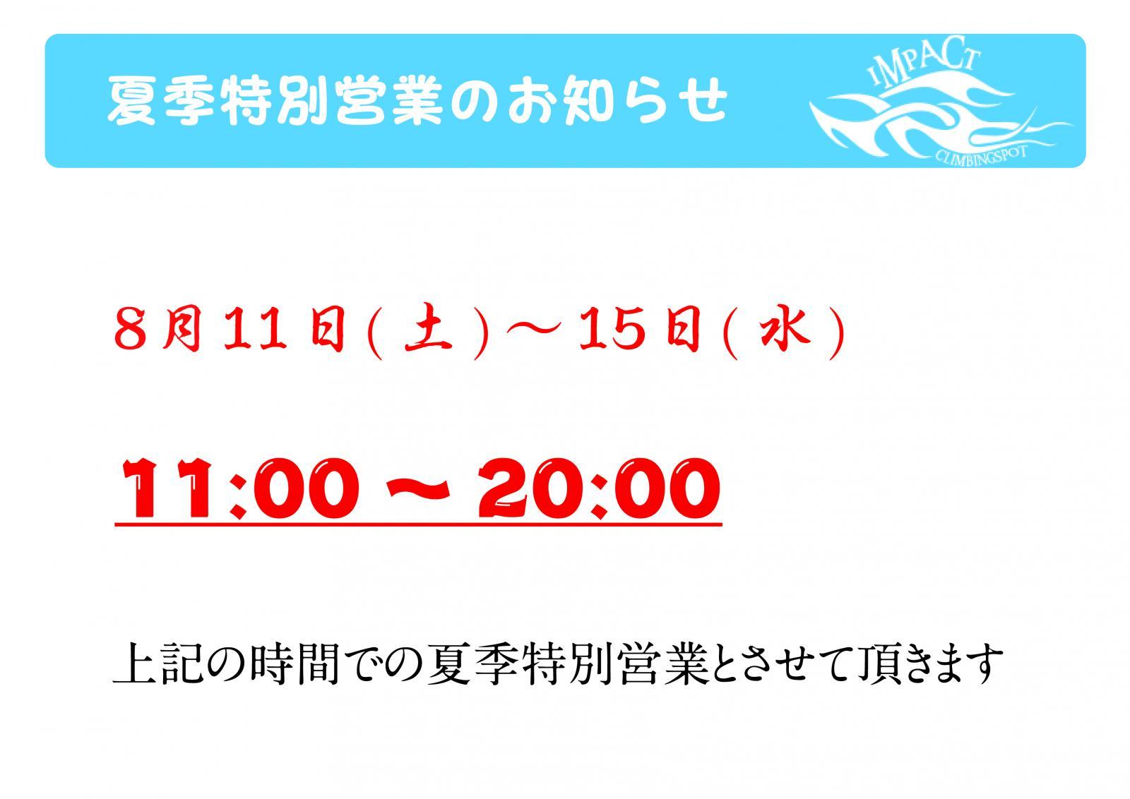 夏季営業.jpg