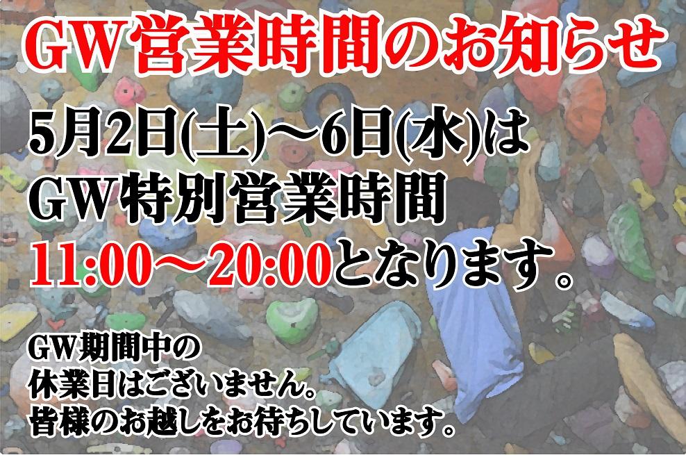 GW営業時間のお知らせ2015.jpg