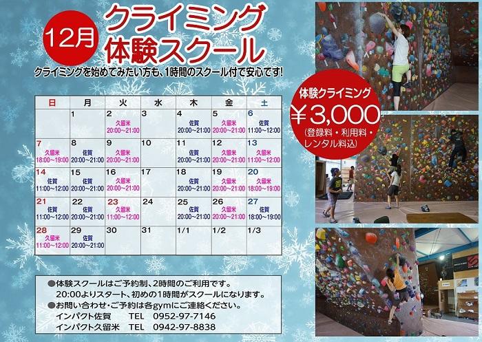 taiken201412.jpg