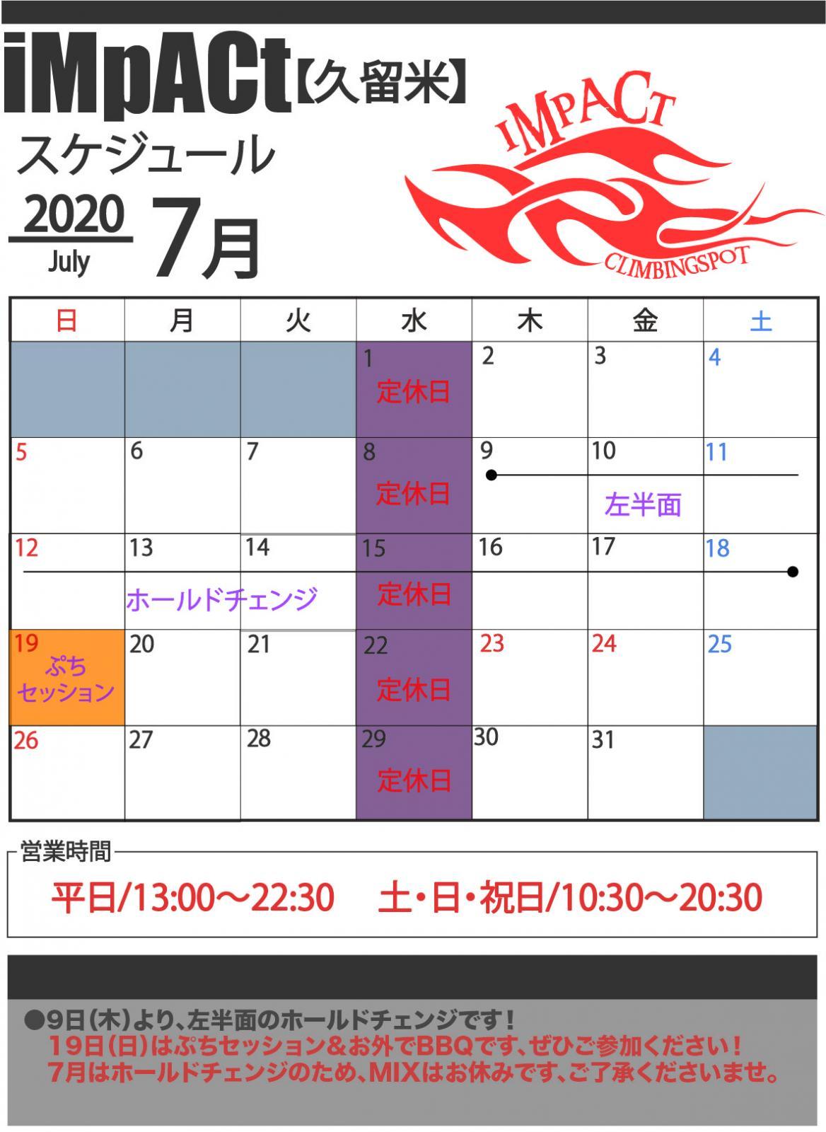 カレンダー久留米201007.jpg