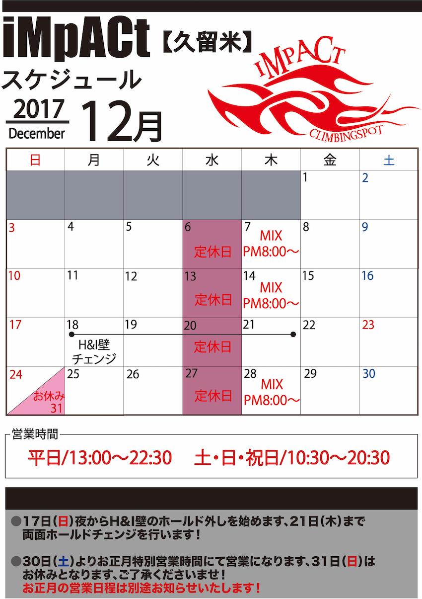 カレンダー久留米2017-12.jpg