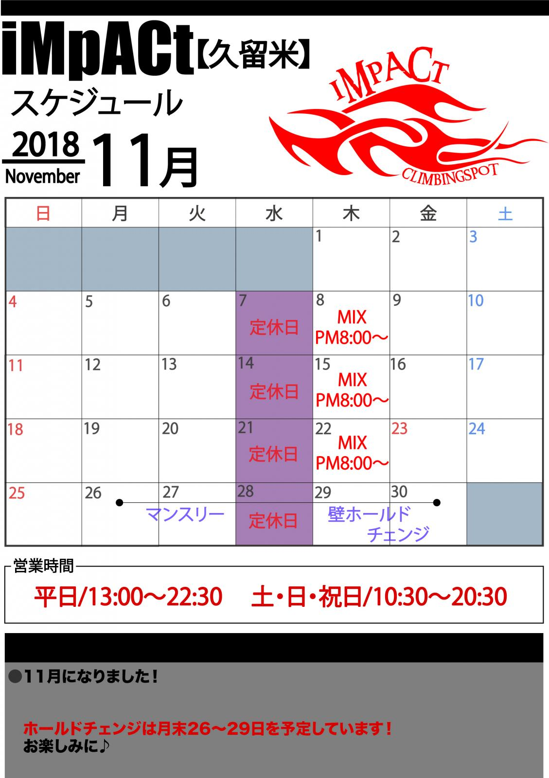 カレンダー久留米2018-11.jpg