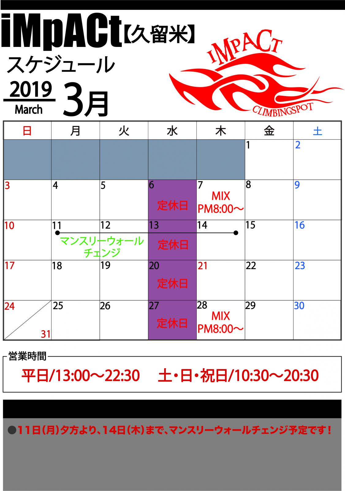 カレンダー久留米2019-03.jpg