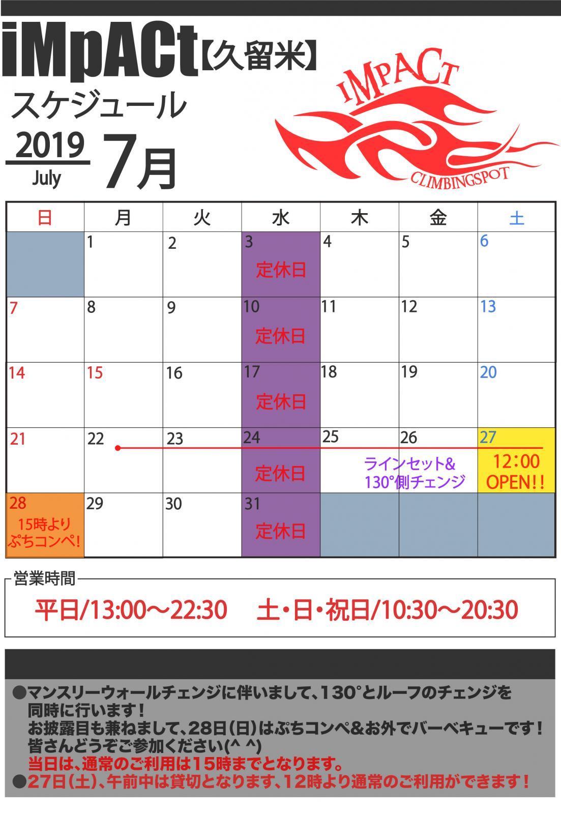 カレンダー久留米2019-07.jpg