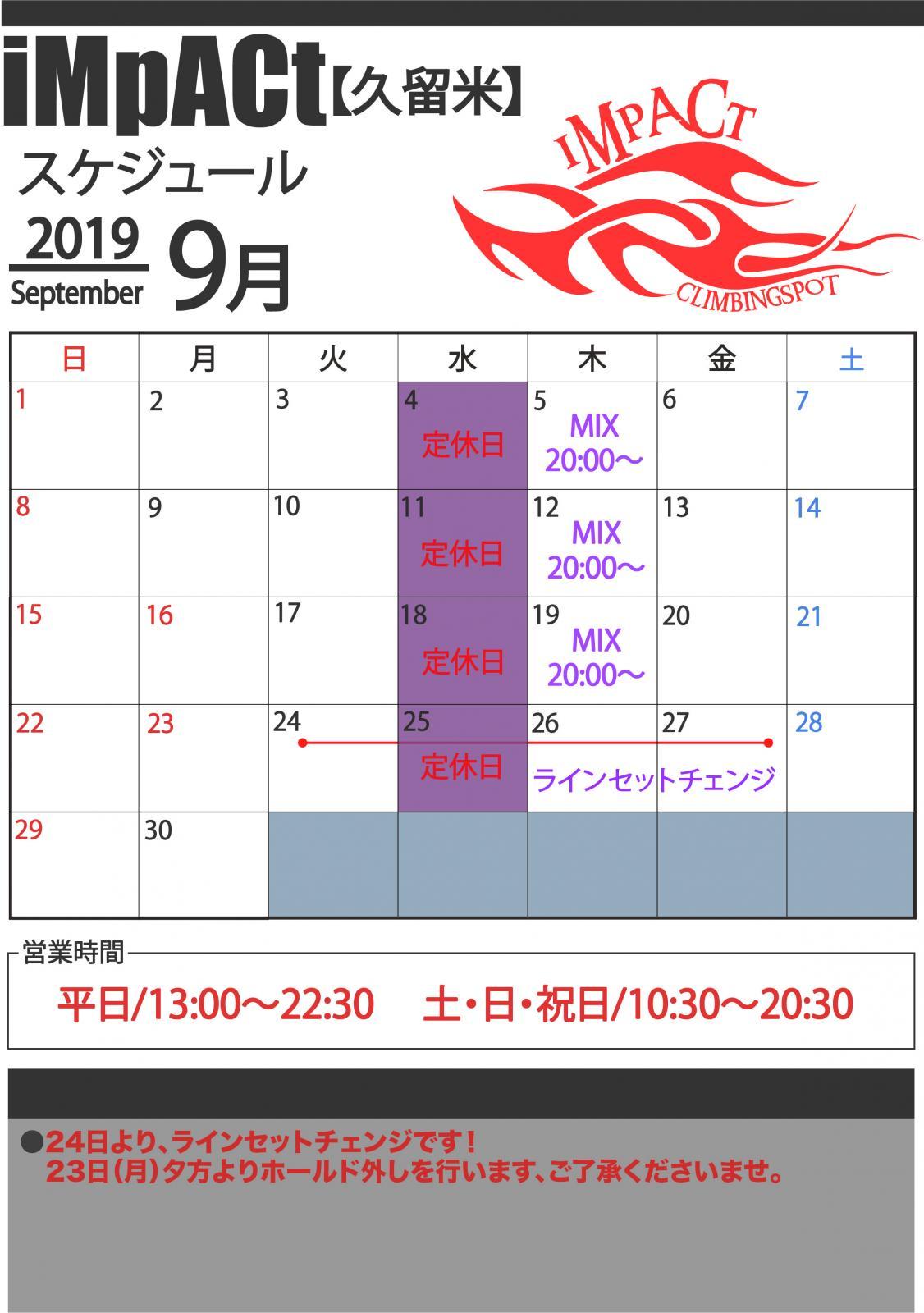 カレンダー久留米2019-09.jpg