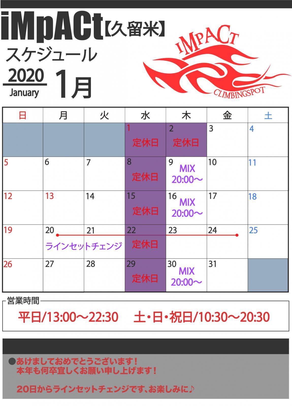 カレンダー久留米202001.JPG