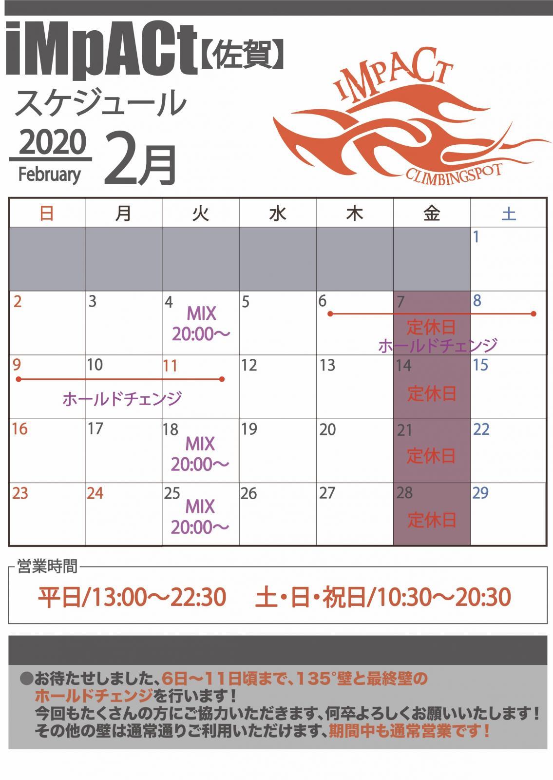 カレンダー佐賀201002.jpg