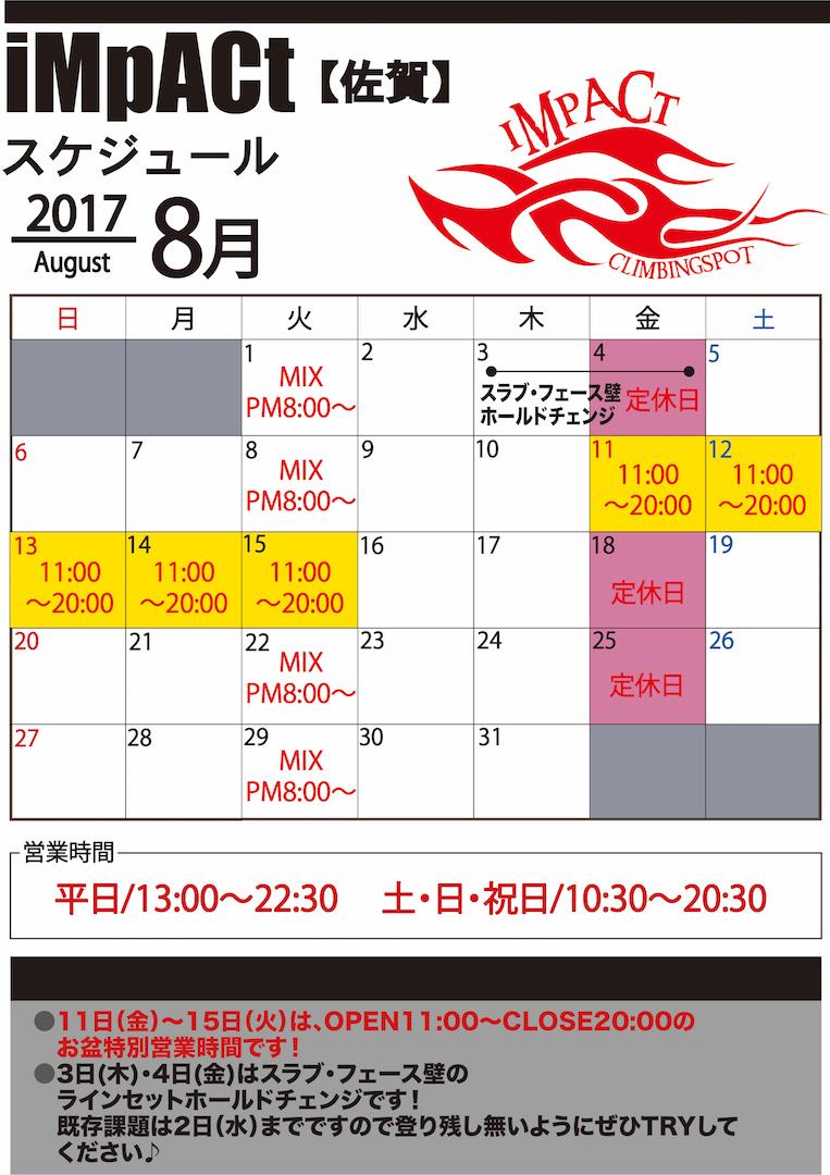 カレンダー佐賀2017-8.jpg
