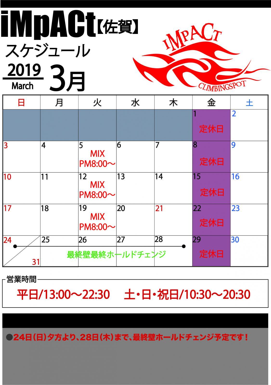 カレンダー佐賀2019-03.jpg