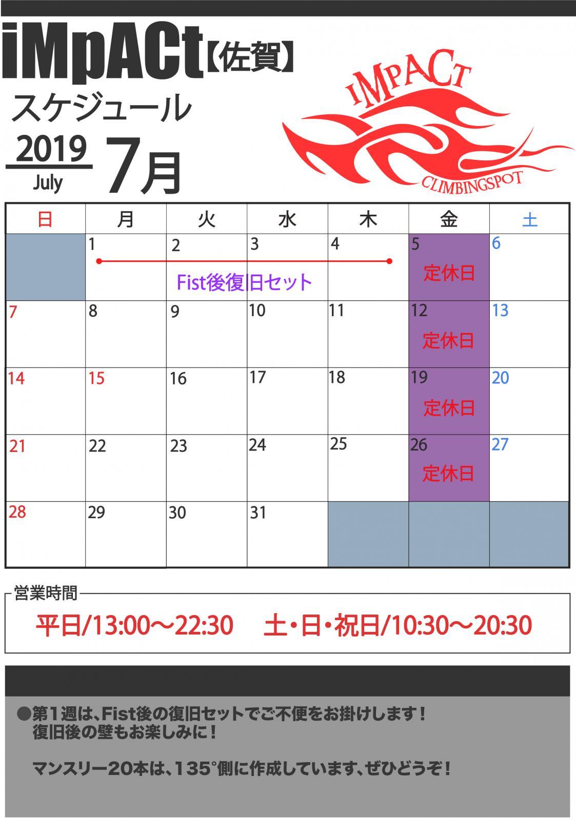 カレンダー佐賀2019-07.jpg