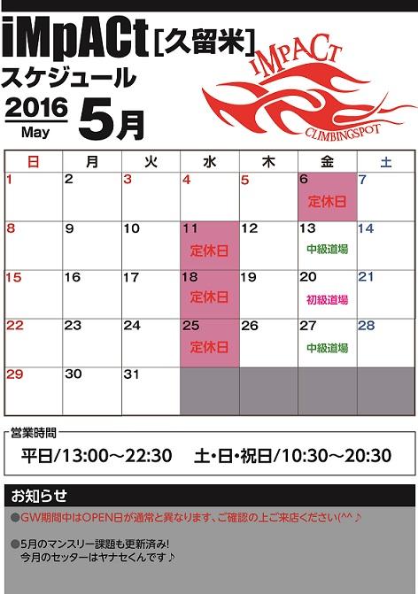 カレンダー久留米2016-5.jpg