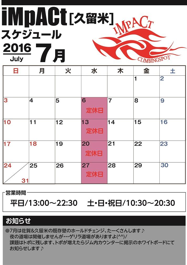 カレンダー久留米2016-7.jpg