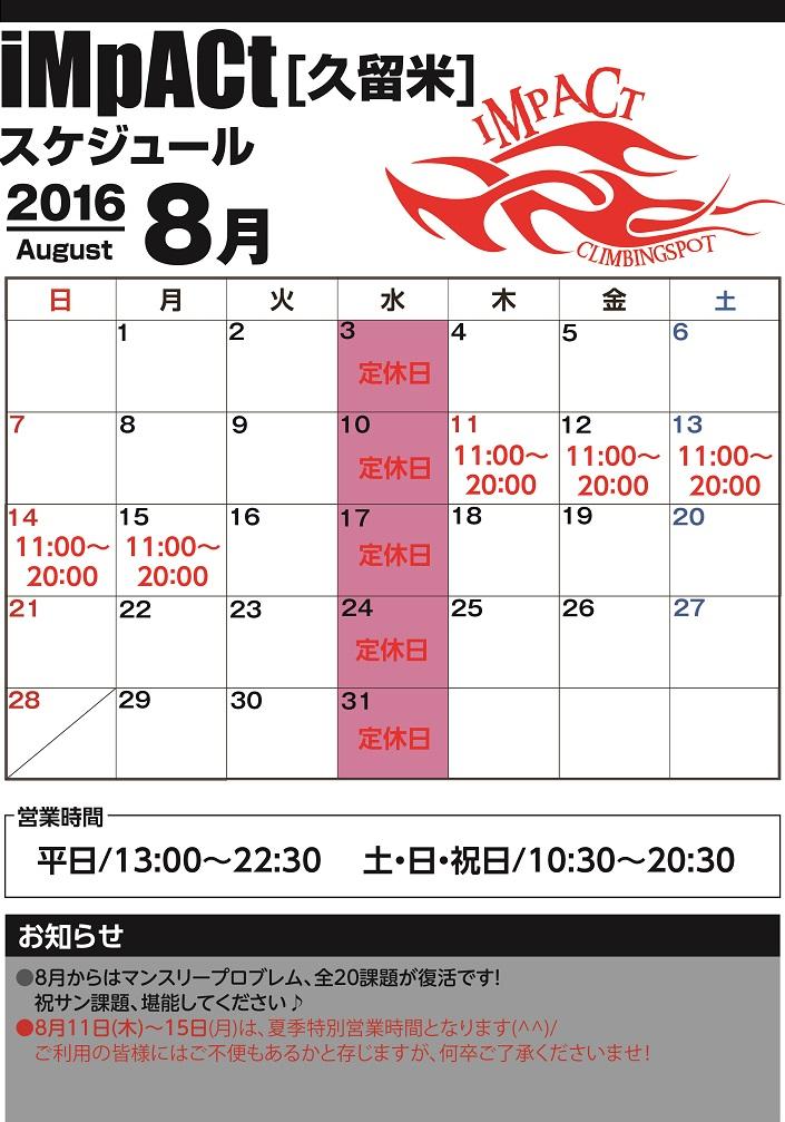 カレンダー久留米2016-8.jpg