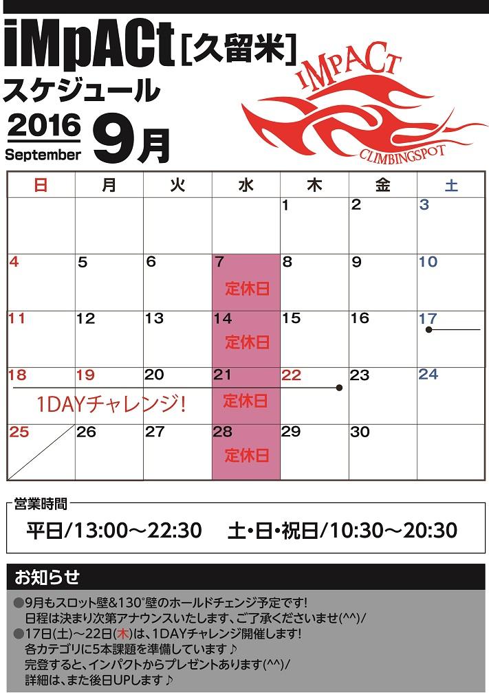 カレンダー久留米2016-9.jpg